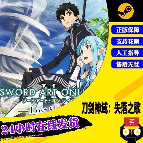 pc中文正版steam刀剑神域:失落之歌sword art online: lost song