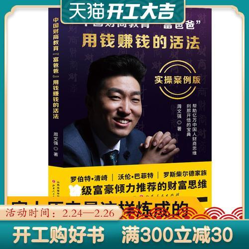 中国财商教育富爸爸  用钱赚钱的活法周文强实用理财投资指南 财商