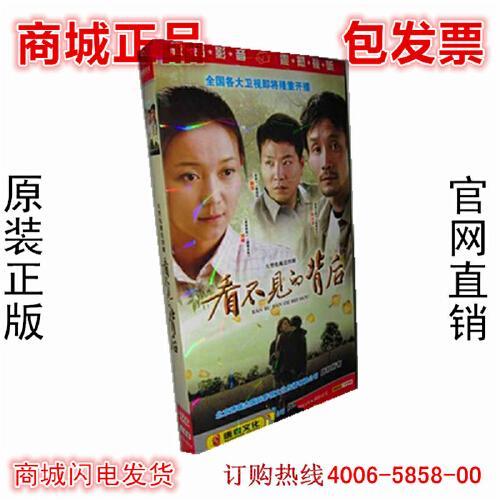 正版电视剧 看不见的背后dvd 经济盒装 6dvd 田小洁