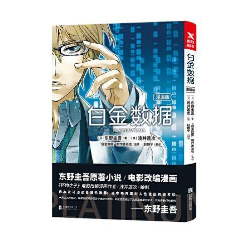 白金数据(漫画版)东野圭吾作品 大陆初次正版引进东野