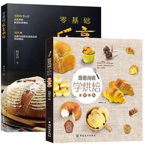 2册当水果邂逅烘焙 美食甜品蛋糕 新手入门学烘焙教程面包烤箱烘