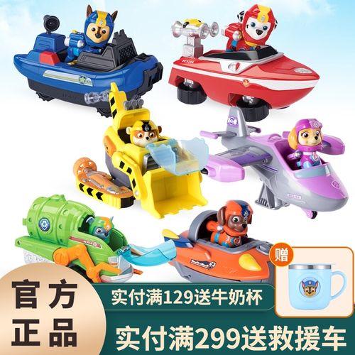 汪汪队立大功玩具海洋小队巡逻车套装狗狗赛车玩具车