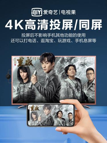爱奇艺电视果4k高清无线投屏器手机电视同屏器hdmi