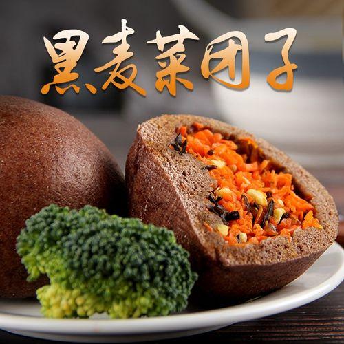 山东馒头纯手工黑麦杂粮包早餐菜团子粗粮低添加代餐