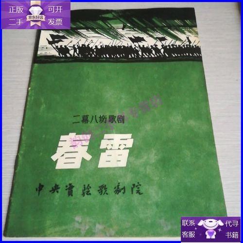 【二手9成新】二幕八场歌剧 春雷
