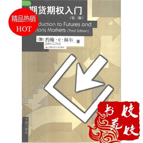 期货期权入门第3版【作者】(加)约翰·.赫尔