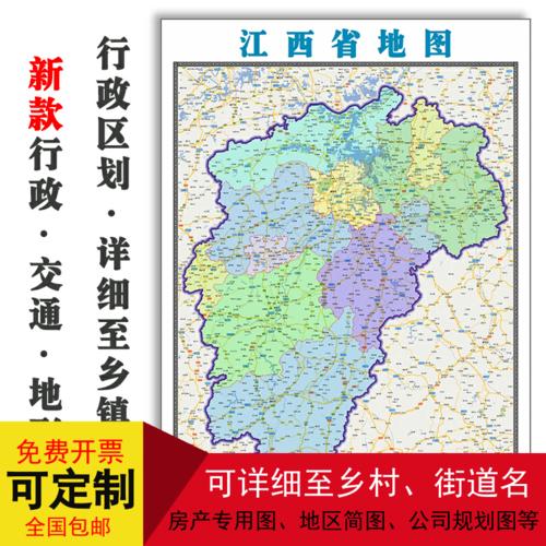 江西省行政地图1.1米电子版新款jpg格式贴可定制高清