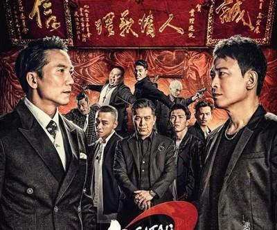 角头2王者再起 gatao 2: rise of the king (2018)