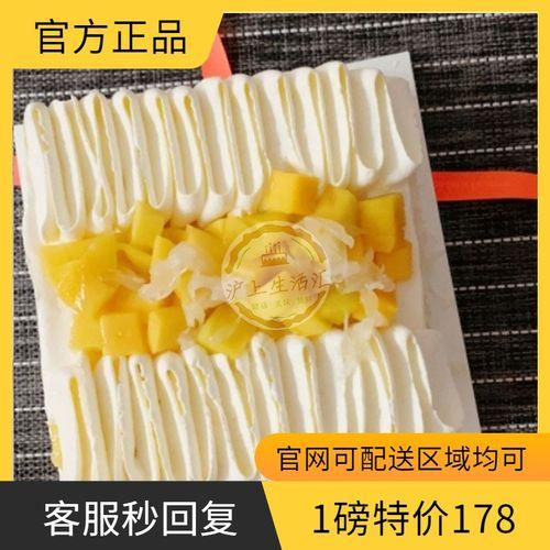 诺心lecake芒果水果生日蛋糕上海 配送【杨枝