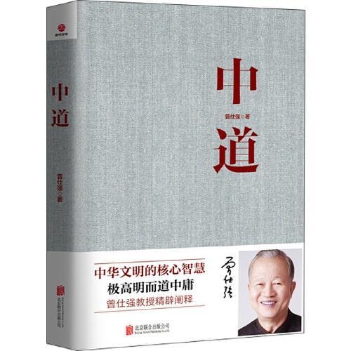 新书 中道精装版 曾仕强教授经典著作 精辟阐释中华的