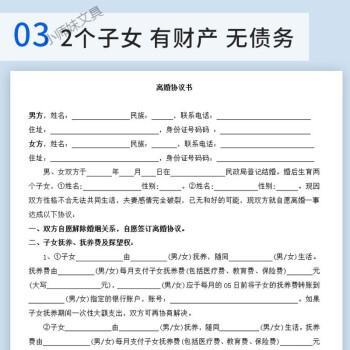 离婚协议书民政局净身出户纸质打印财产分割子女抚养协议离婚合同 c款