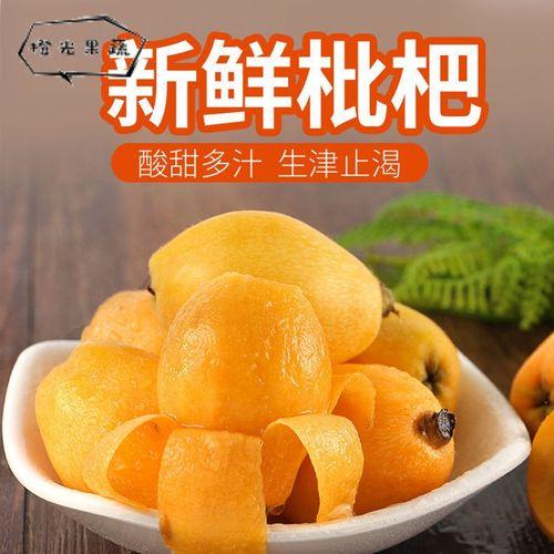 顺丰枇杷新鲜大果优质云南枇杷果大五星当季小孩水果 高山老树密甜