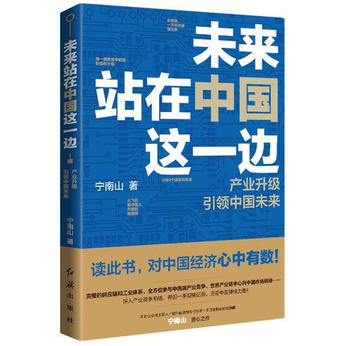 未来站在中国这一边 产业升级引领中国未来 宁南山著 看破百年大变局