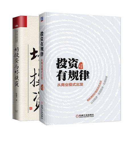 【全2册】投资有规律从商业模式出发好投资与坏投资.