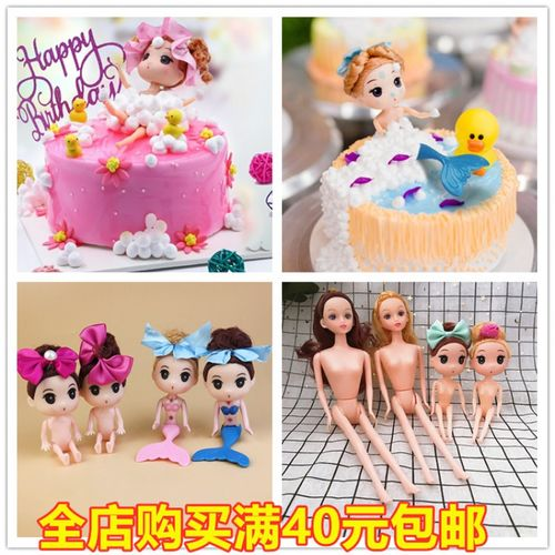 网红12寸娃娃蛋糕装饰摆件泡泡浴美人鱼迷糊娃生日派对甜品台装饰