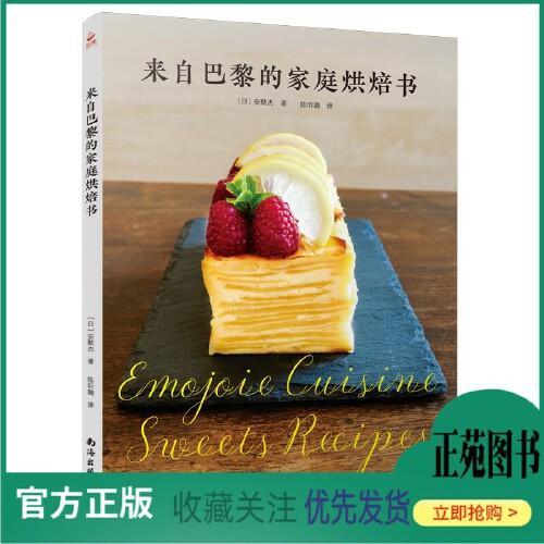 22款人气甜品的简单做法 烘焙书 蛋糕书籍大全烘焙 烤箱家用 烘焙食谱