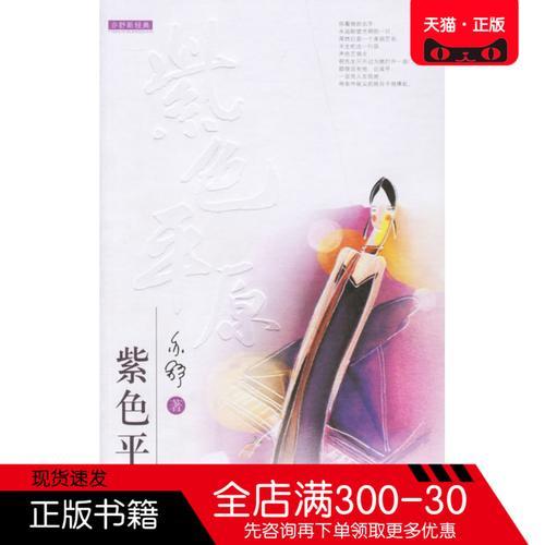 正版图书 紫色平原 亦舒 花城出版社 专业辞典书籍