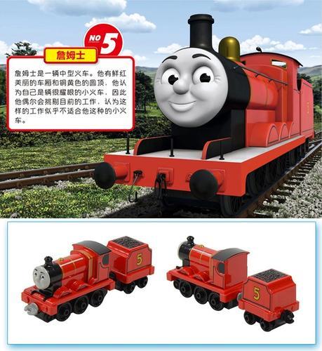 托马斯和他的朋友们中型合金小火车詹姆士2 3岁儿童