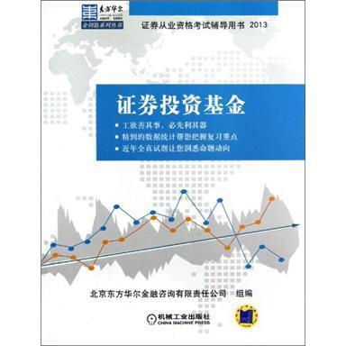 正版现货 2013-证券投资基金9787111403173