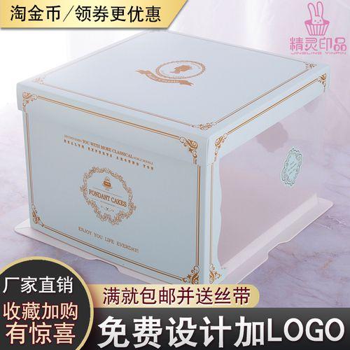 6寸8寸10寸三合一半透明蛋糕盒生日蛋糕包装盒定做可