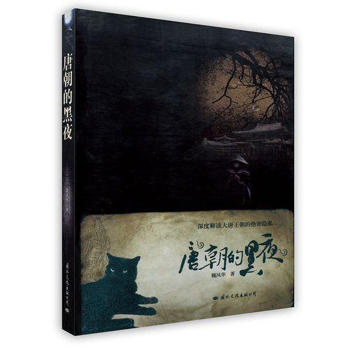 唐朝的黑夜 解读唐朝奇幻恐怖笔记《酉阳杂俎》 中国历史深处的诡异