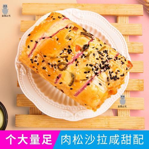 肉松面包卷葱香沙拉酱夹心代餐蛋糕早餐糕点点心网红150g零食学生
