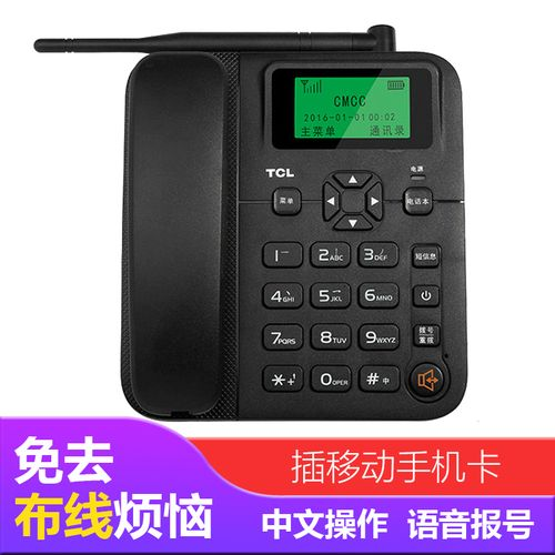 tcl gf100家用电话机插卡电话座机2g移动手机卡sim卡