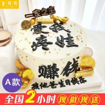 网红男士水果生日蛋糕同城配送当日送达送爸爸父亲公公老公男朋友男生