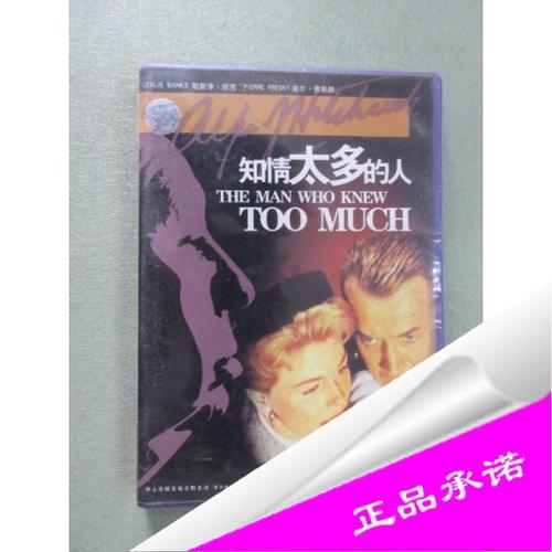 正版二手九成新-知情太多的人 dvd 1碟装
