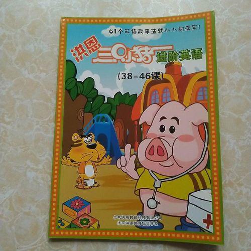 【二手9成新】洪恩三只小猪进阶英语 38-46课