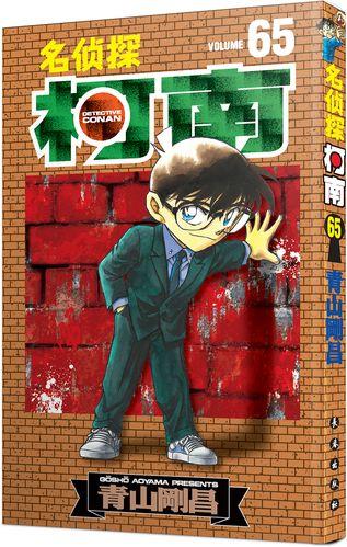 正版新书 【赠精美书签】重制新版名侦探柯南漫画65卷