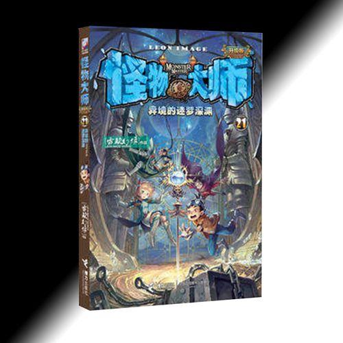 怪物大师 升级版:异境的迷梦深渊 21(儿童长篇小说) 9787544861298