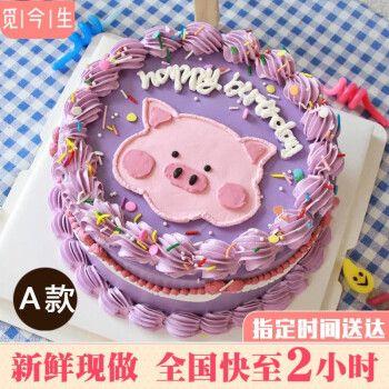 到个性全国订做定制创意小猪动物卡通人物蛋糕同城配送女生女友儿童 a