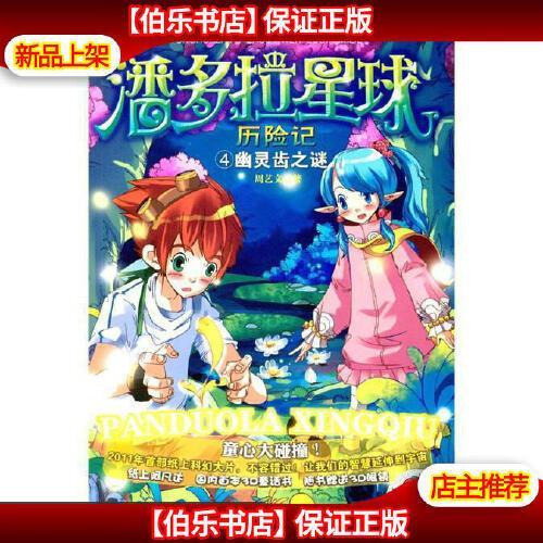【二手9成新】潘多拉星球历险记. 4. 幽灵齿之迷
