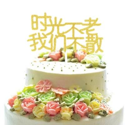 金银色时光不老我们不散生日派对甜品台奶油翻糖蛋糕