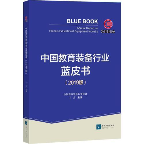中国教育装备行业蓝皮书(2019版) 王富 编 育儿其他文