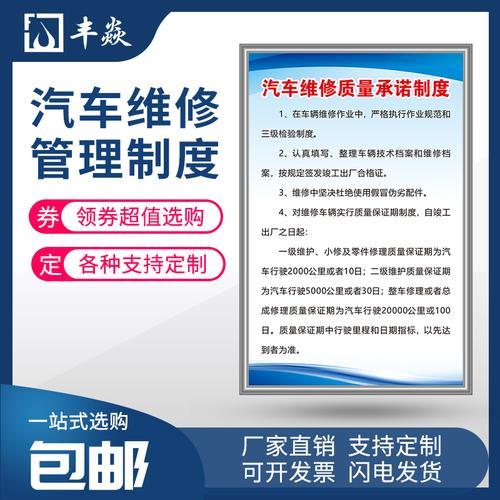车车辆维修质量服务规范承诺消防设备保护人员培训kt板规章制度牌上墙
