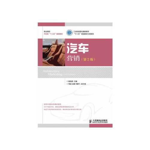 当天发货正版 汽车营销(第2版) 散晓燕 人民邮电出版社 9787115335487