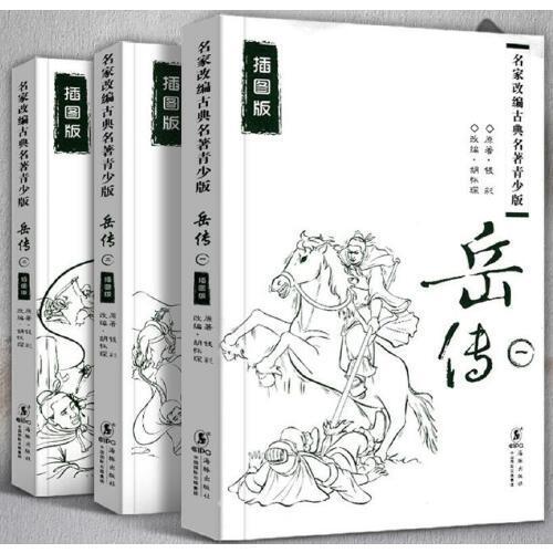 岳传123 岳飞传古典名著节本岳飞传青少版正版名著古典小说初中小学生