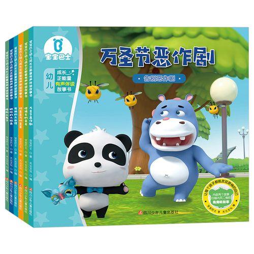 现货正版全6册宝宝巴士图书幼儿成长正能量有声伴读故事书 3-6岁幼儿