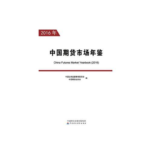中国期货市场年鉴 中国证券监督管理会,中国期货业协会