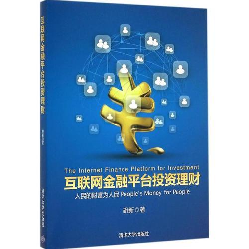 互联网金融平台投资理财 胡新 著 著作 金融经管,励志