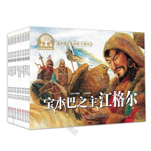 宝木巴之主江格尔中国三大史诗江格尔套装14本男孩成长故事绘本草原