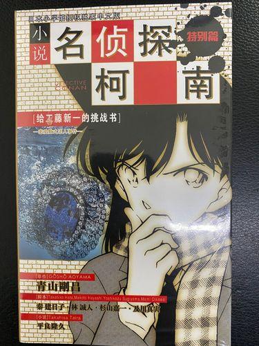 小说名侦探柯南(特别篇给工藤新一的挑战书恋爱数式