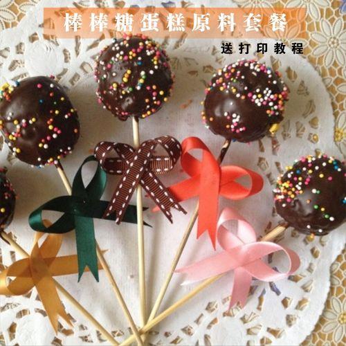 巧克力棒棒糖蛋糕材料套餐 新手diy烘焙原料套装做