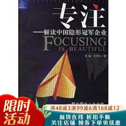 专注—解读中国隐形冠军企业