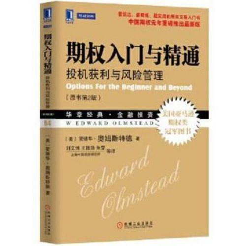 期权入门与精通投机获利与管理原书第2版/(美)
