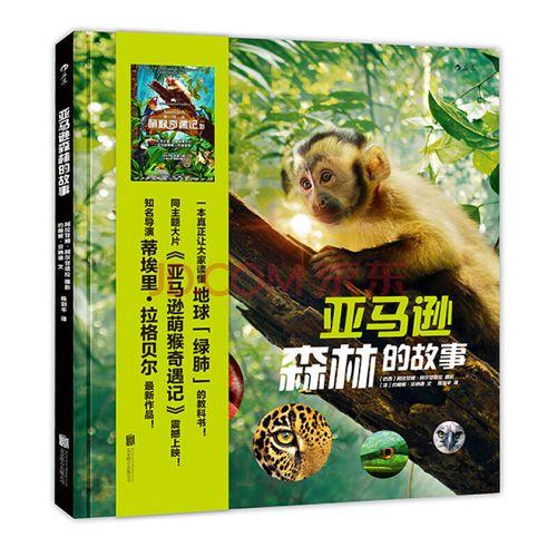 后浪官方正版 亚马逊森林的故事 巴西亚马逊萌猴奇遇记同主题图书
