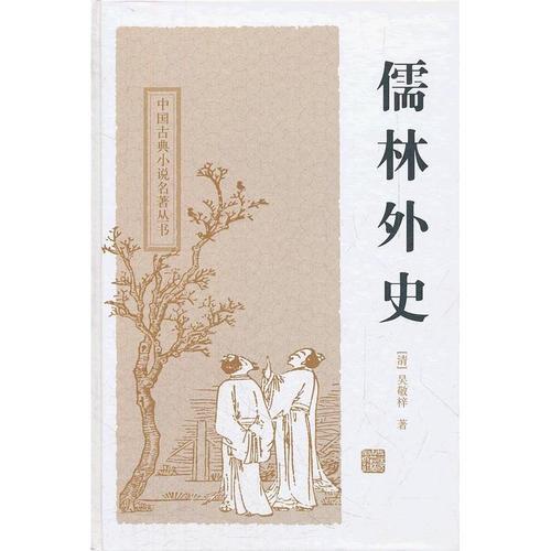 外史 中国古典小说名著丛书精装吴敬梓著洪江校点中国文学现实
