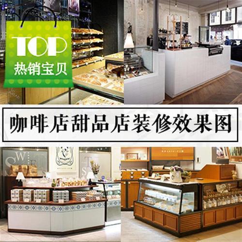 咖啡馆饮品店面包店甜品店蛋糕店室内装修设计效果图实景参考x图